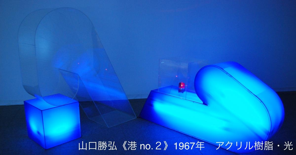 愛知県美術館リニューアル・オープン記念 全館コレクション企画 「アイチアートクロニクル1919-2019」を取材レポート