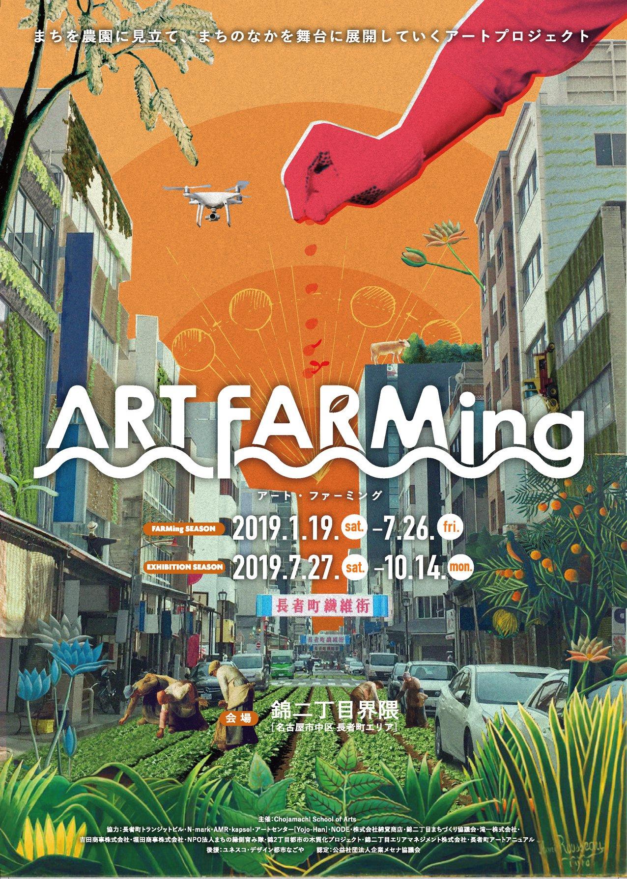街を農園に見立て、まちのなかを舞台に展開していくアートプロジェクト「ART FARMing」を取材。